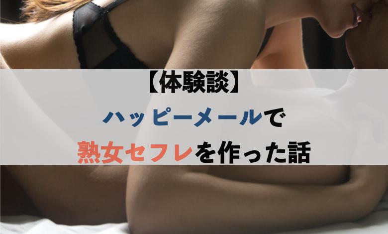 【体験談】ハッピーメールで熟女セフレを作った話